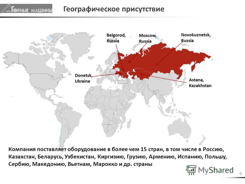 6 Географическое присутствие Компания поставляет оборудование в более чем 15 стран, в том числе в Россию, Казахстан, Беларусь, Узбекистан, Киргизию, Грузию, Армению, Испанию, Польшу, Сербию, Македонию, Вьетнам, Марокко и др. страны