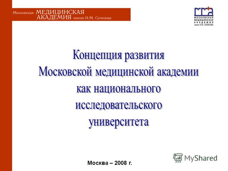 Москва – 2008 г.