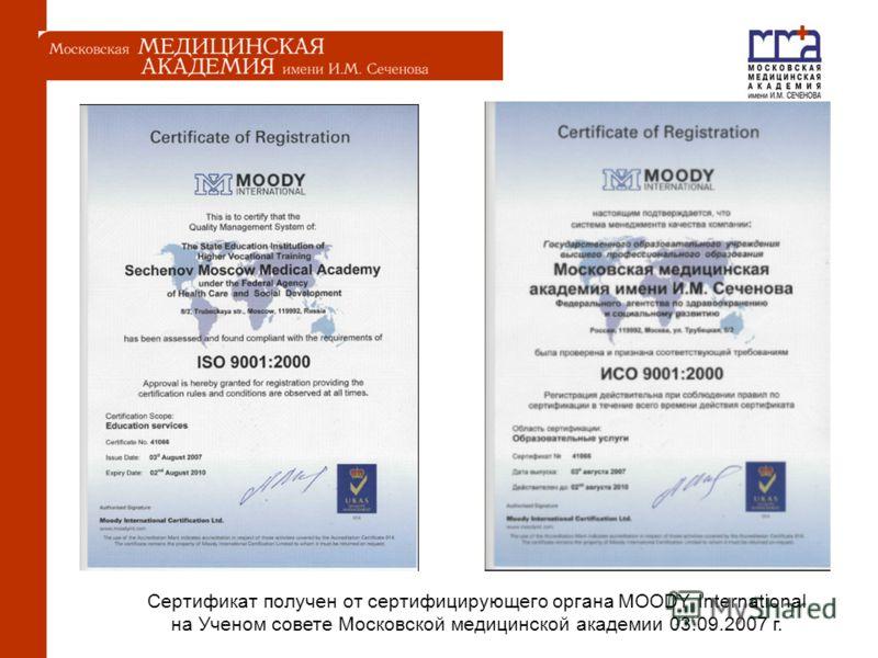 Сертификат получен от сертифицирующего органа MOODY International на Ученом совете Московской медицинской академии 03.09.2007 г.