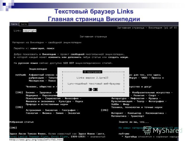 Текстовый браузер Links Главная страница Википедии