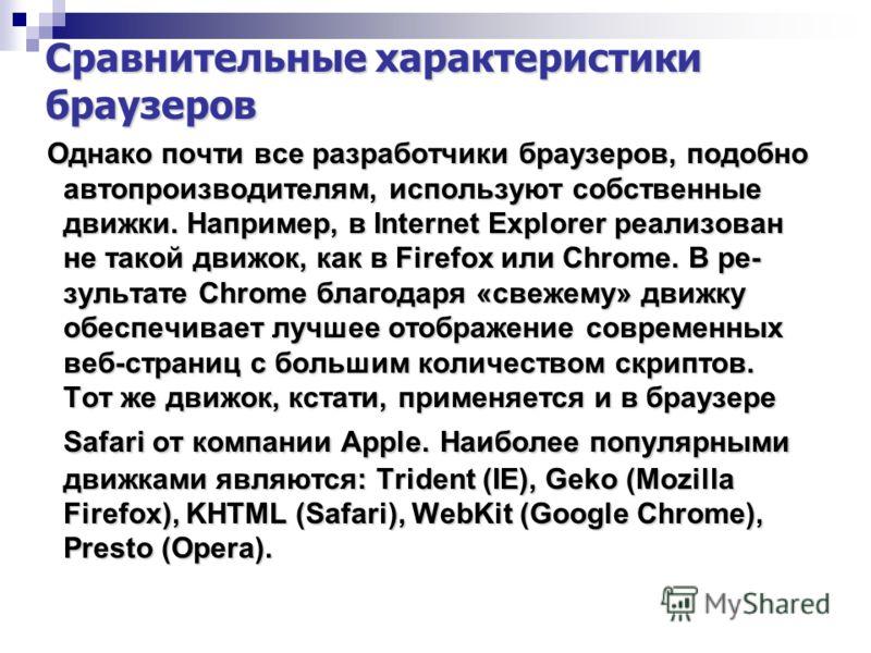 Сравнительные характеристики браузеров Однако почти все разработчики браузеров, подобно автопроизводителям, используют собственные движки. Например, в Internet Explorer реализован не такой движок, как в Firefox или Chrome. В ре зультате Chrome благо