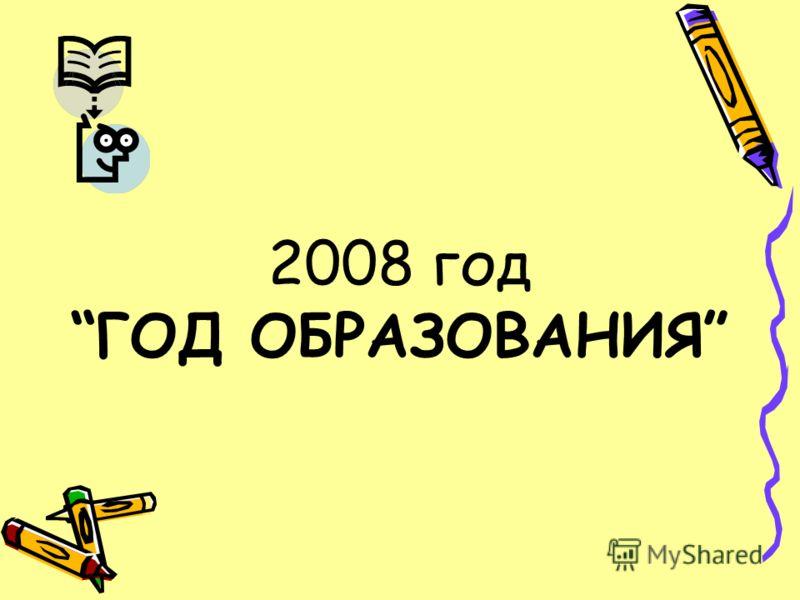 2008 год ГОД ОБРАЗОВАНИЯ