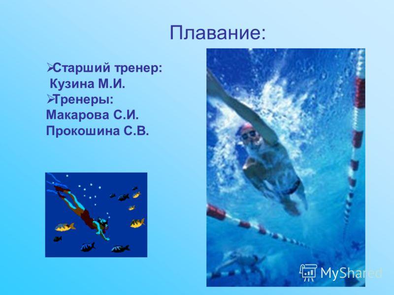 Плавание: Старший тренер: Кузина М.И. Тренеры: Макарова С.И. Прокошина С.В.