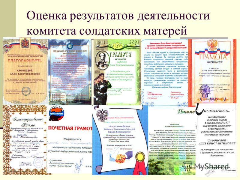 Оценка результатов деятельности комитета солдатских матерей