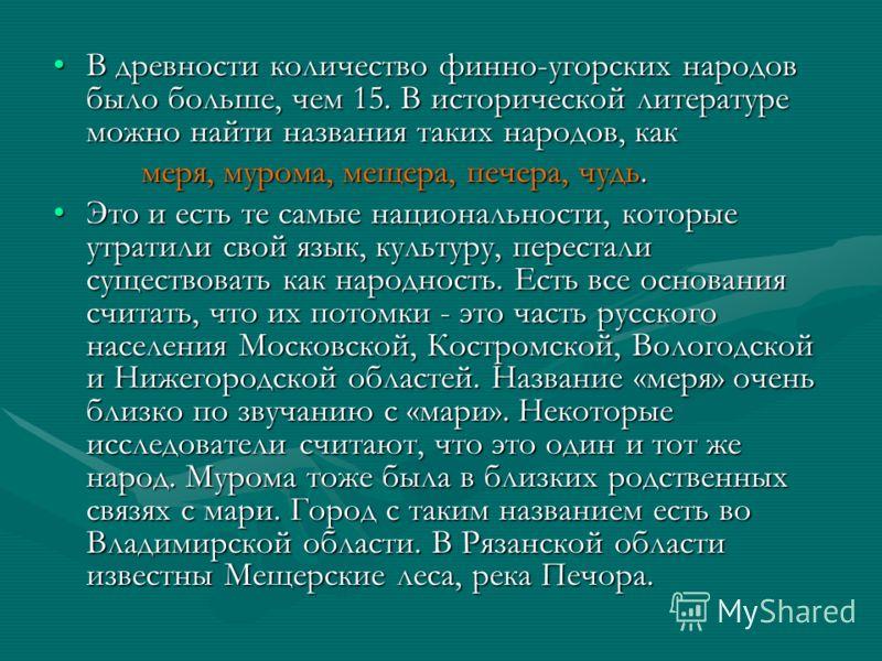 В древности количество финно-угорских народов было больше, чем 15. В исторической литературе можно найти названия таких народов, какВ древности количество финно-угорских народов было больше, чем 15. В исторической литературе можно найти названия таки