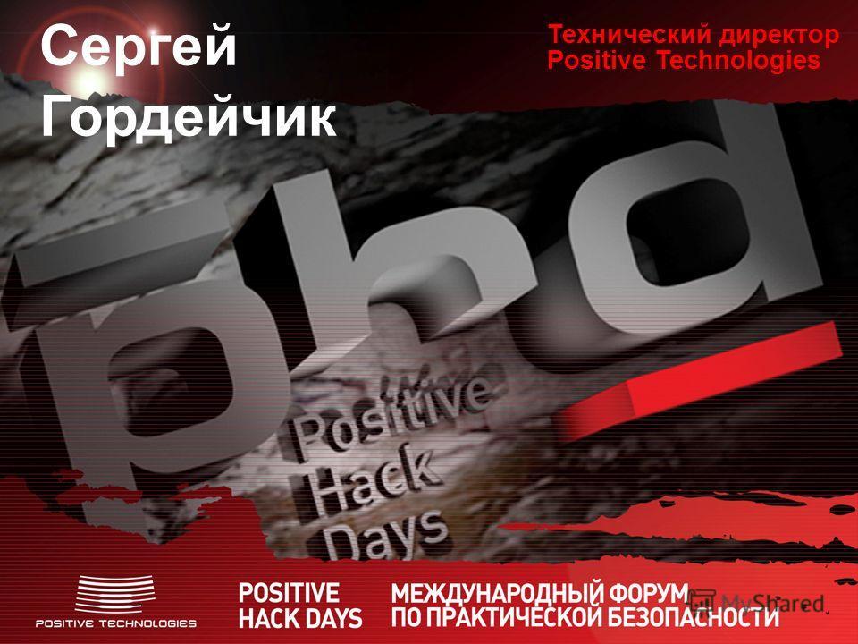 Сергей Гордейчик Технический директор Positive Technologies