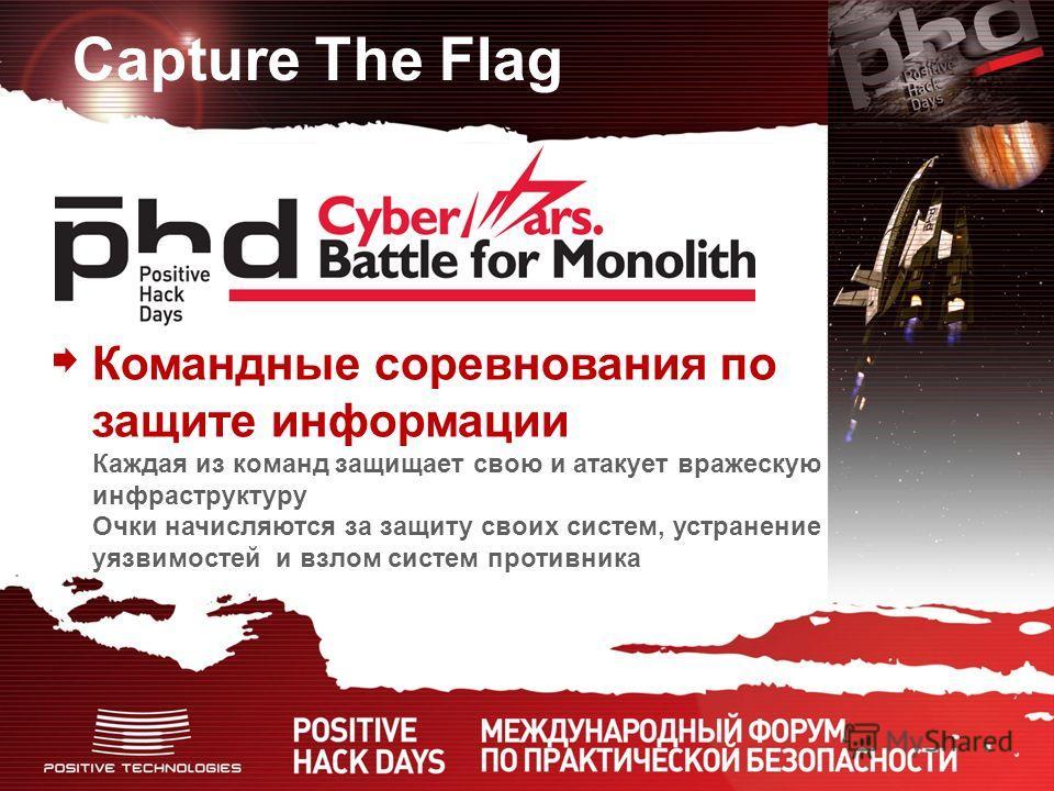 Capture The Flag Командные соревнования по защите информации Каждая из команд защищает свою и атакует вражескую инфраструктуру Очки начисляются за защиту своих систем, устранение уязвимостей и взлом систем противника