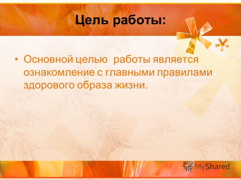 Здоровый образ жизни Классный руководитель 8»Б» Панькова Елена Николаевна