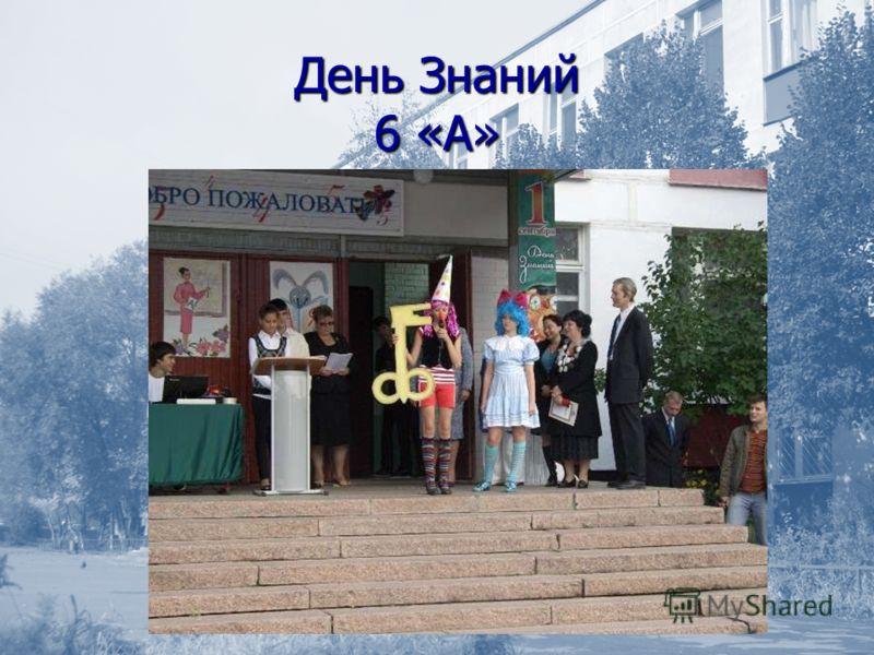 День Знаний 6 «А»