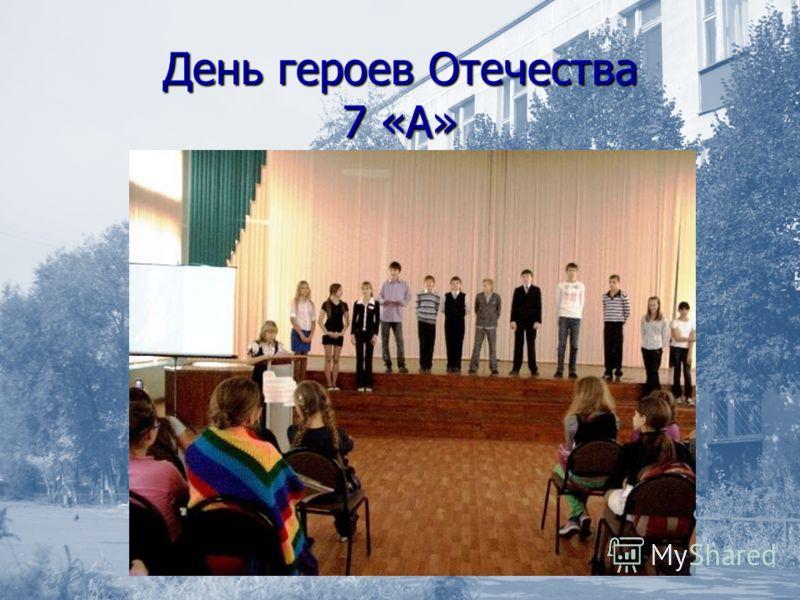 День героев Отечества 7 «А»