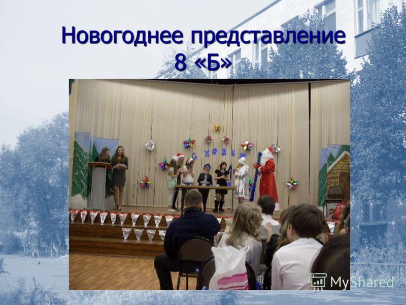 Новогоднее представление 8 «Б»