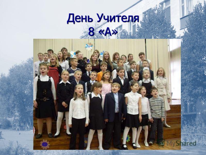 День Учителя 8 «А»