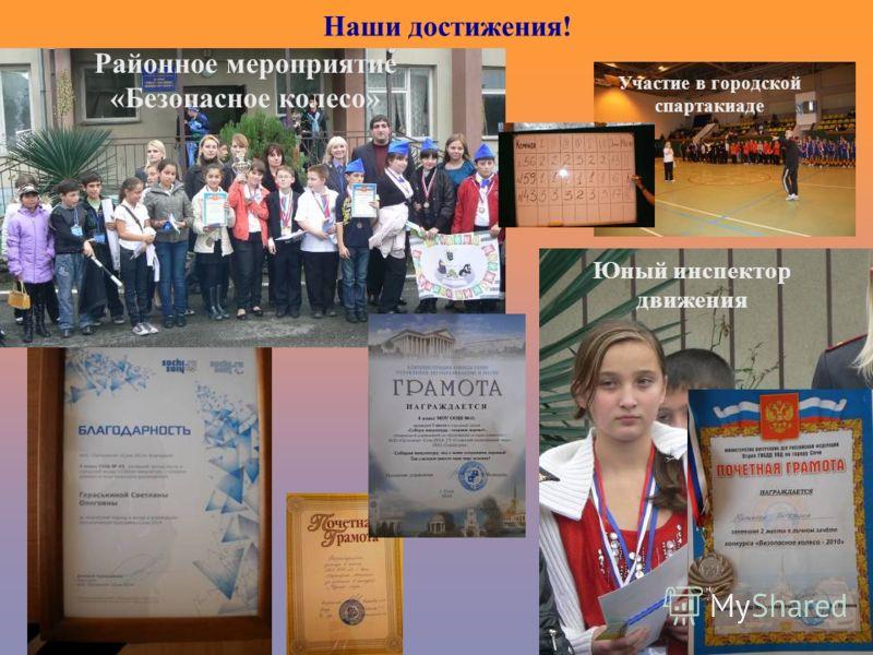 Наши достижения! Районное мероприятие «Безопасное колесо» Юный инспектор движения Участие в городской спартакиаде