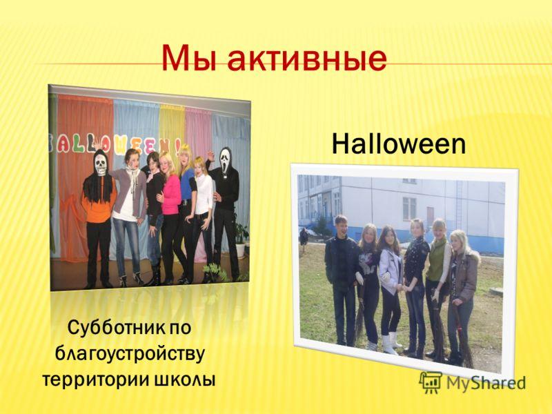 Мы активные Halloween Субботник по благоустройству территории школы