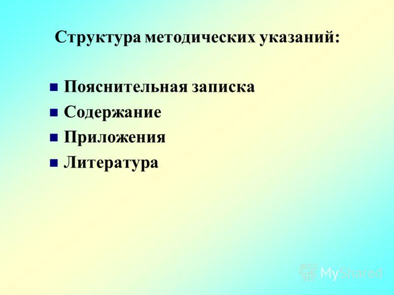 Структура методических указаний: Пояснительная записка Содержание Приложения Литература