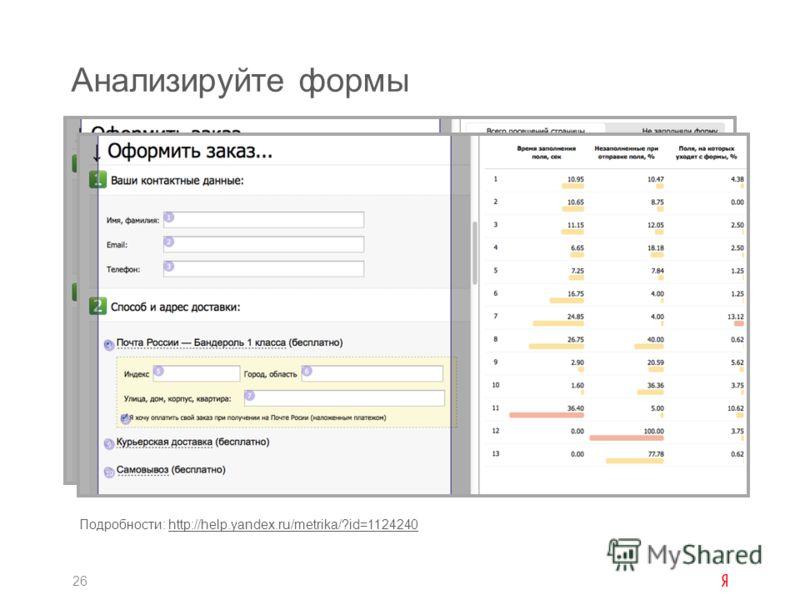 Анализируйте формы 26 Подробности: http://help.yandex.ru/metrika/?id=1124240
