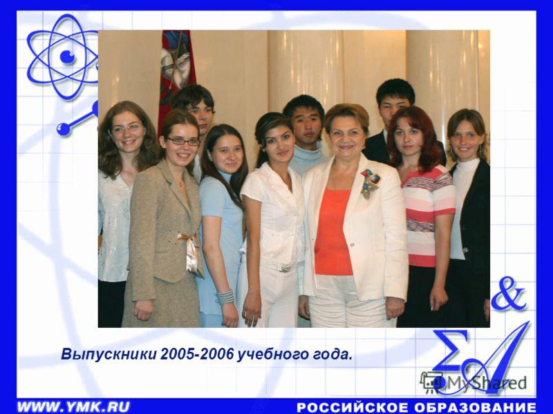 Выпускники 2005-2006 учебного года.