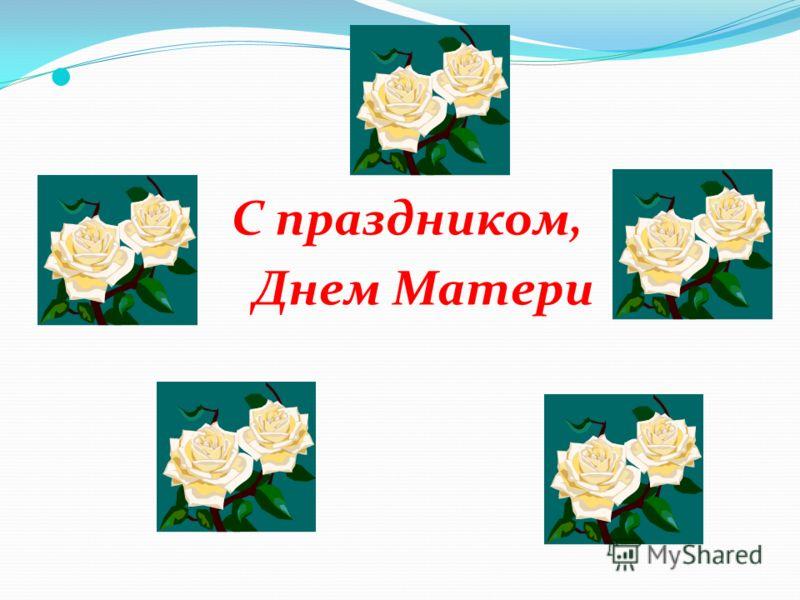 С праздником, Днем Матери