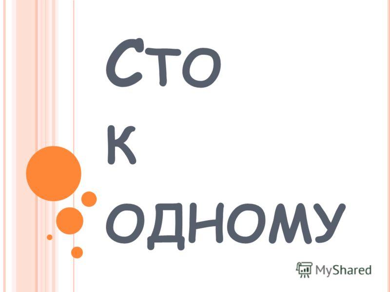 С ТО К ОДНОМУ