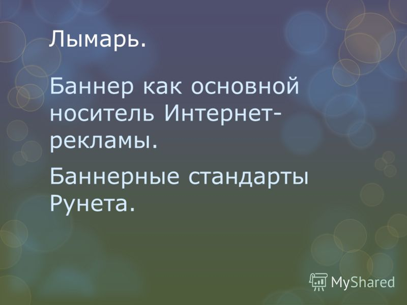 Лымарь. Баннер как основной носитель Интернет- рекламы. Баннерные стандарты Рунета.
