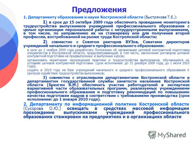 Предложения 1. Департаменту образования и науки Костромской области (Быстрякова Т.Е.): 1 ) в срок до 15 октября 2009 года обеспечить проведение мониторинга трудоустройства выпускников учреждений профессионального образования с целью организации персо