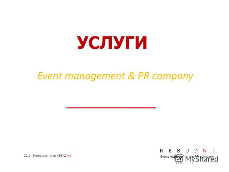УСЛУГИ Event management & PR company 2010 Event агентство НЕБУДНИ N E B U D N I Event management & PR company