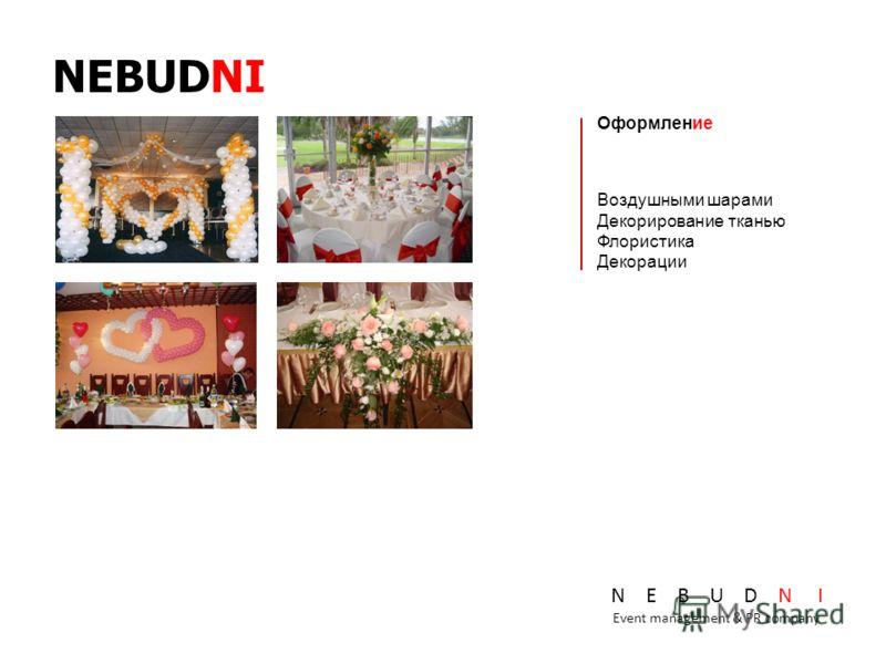 NEBUDNI Event management & PR company Воздушными шарами Декорирование тканью Флористика Декорации Оформление