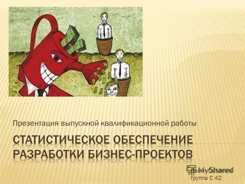 Презентация выпускной квалификационной работы Павел Соломин Группа С 42