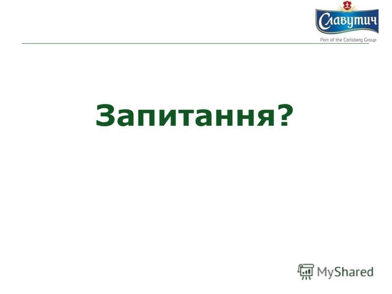 Font: Verdana. Title: bold, dark green, font size 26. Text: regular or bold, font size 16 or 18, black, dark green or white Запитання?
