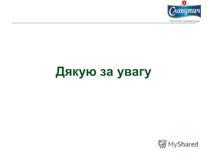 Font: Verdana. Title: bold, dark green, font size 26. Text: regular or bold, font size 16 or 18, black, dark green or white Дякую за увагу