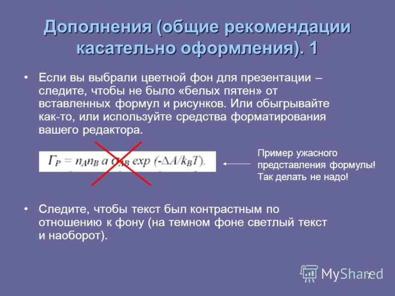 7 Дополнения (общие рекомендации касательно оформления). 1 Если вы выбрали цветной фон для презентации – следите, чтобы не было «белых пятен» от вставленных формул и рисунков. Или обыгрывайте как-то, или используйте средства форматирования вашего ред