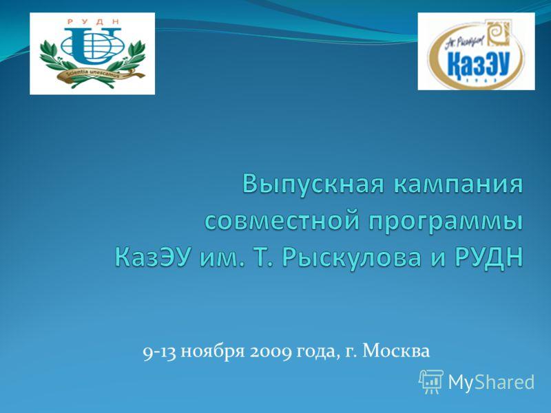 9-13 ноября 2009 года, г. Москва