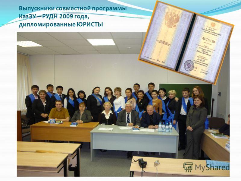 Выпускники совместной программы КазЭУ – РУДН 2009 года, дипломированные ЮРИСТЫ