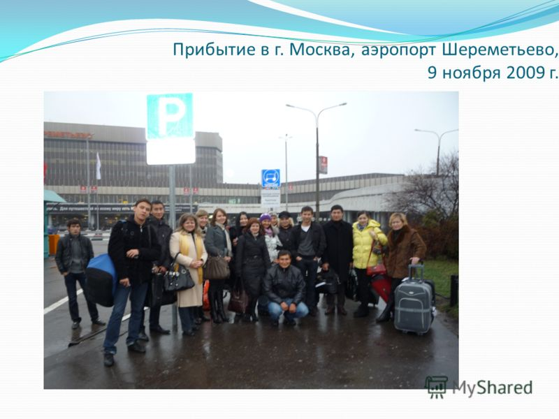 Прибытие в г. Москва, аэропорт Шереметьево, 9 ноября 2009 г.
