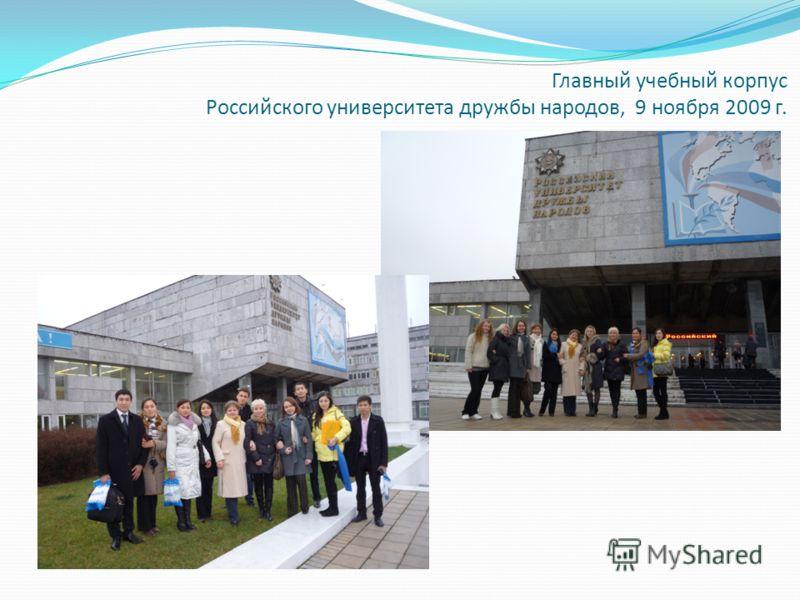 Главный учебный корпус Российского университета дружбы народов, 9 ноября 2009 г.