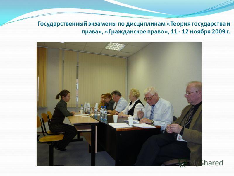 Государственный экзамены по дисциплинам «Теория государства и права», «Гражданское право», 11 - 12 ноября 2009 г.