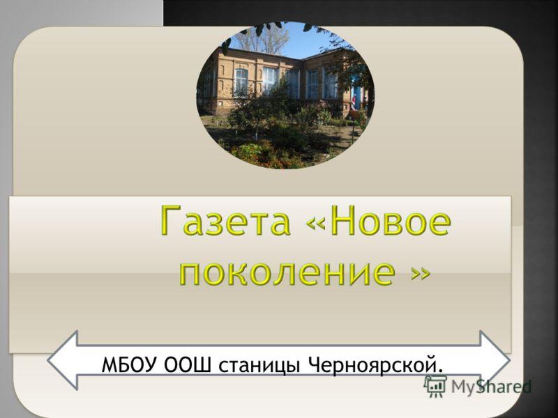 МБОУ ООШ станицы Черноярской.