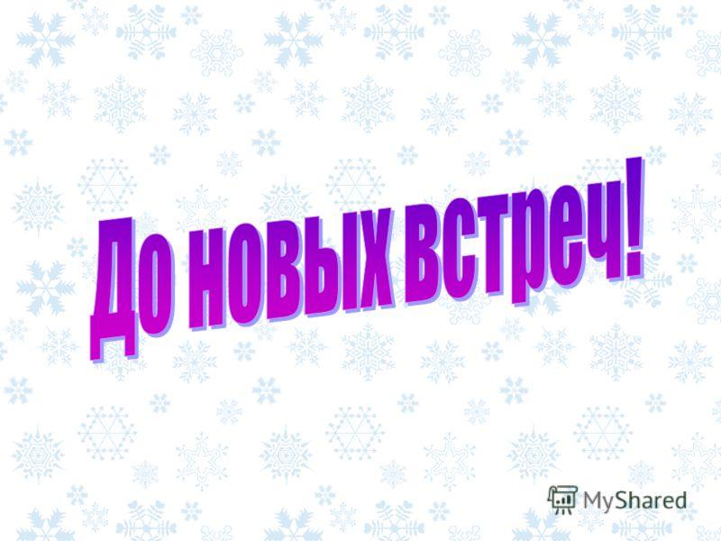 Екатерина Мостовая Ученица 9 класса Травнинской школы Доволенского района