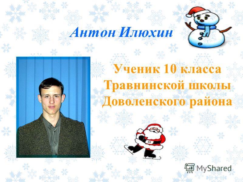 Ольга Голобокова Ученица 11 класса Травнинской школы Доволенского района