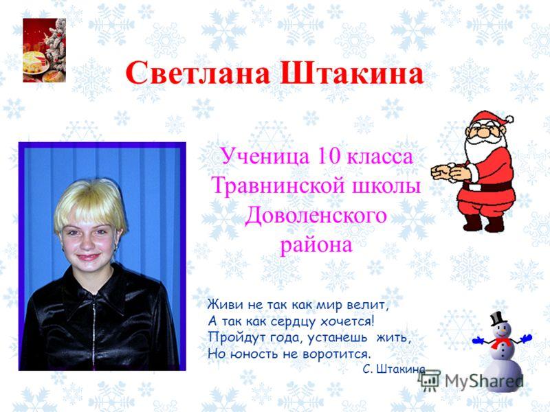 Алексей Зайферт Ученик 9 класса Травнинской школы Доволенского района
