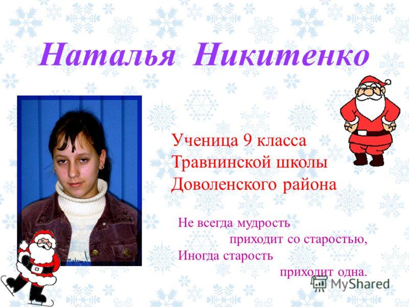 Катя Соколова Ученица 10 класса Травнинской школы Доволенского района