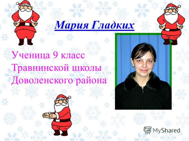 Наталья Никитенко Ученица 9 класса Травнинской школы Доволенского района Не всегда мудрость приходит со старостью, Иногда старость приходит одна.