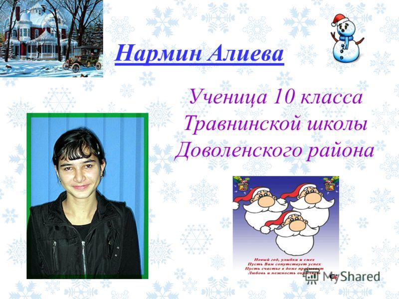 Мария Гладких Ученица 9 класс Травнинской школы Доволенского района