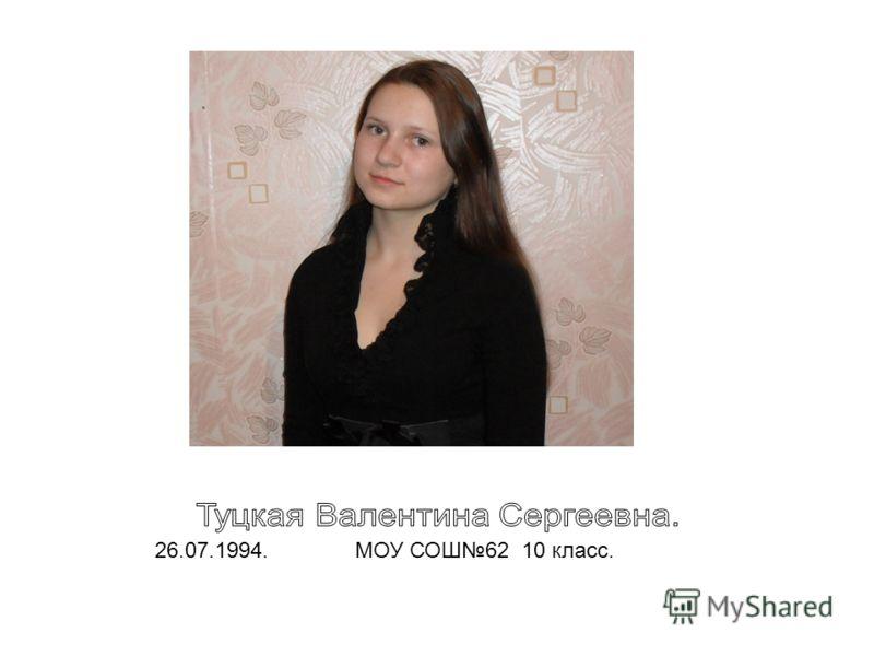 26.07.1994. МОУ СОШ62 10 класс.