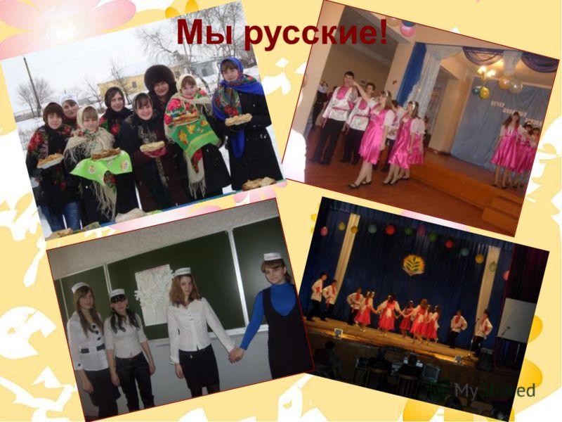 Мы русские!