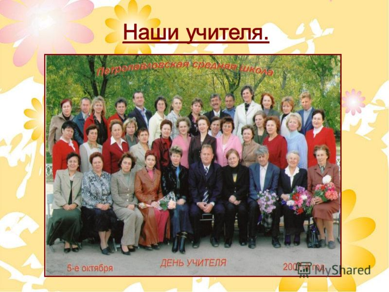 Фотография учителей
