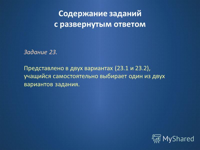 Содержание заданий с развернутым ответом Задание 23. Представлено в двух вариантах (23.1 и 23.2), учащийся самостоятельно выбирает один из двух вариантов задания.