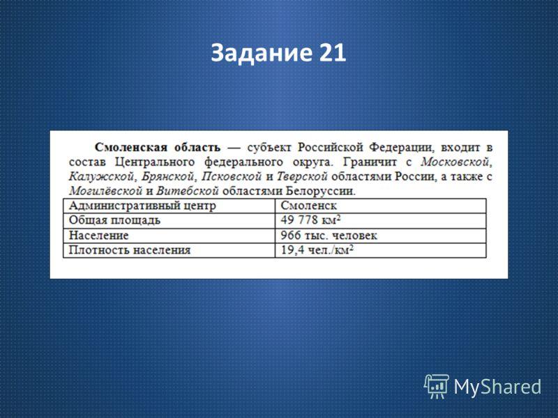 Задание 21