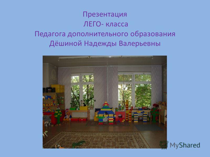 Презентация ЛЕГО- класса Педагога дополнительного образования Дёшиной Надежды Валерьевны