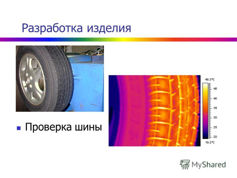 Разработка изделия Проверка шины